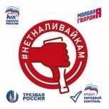 Подмосковная «Единая Россия» проведёт акцию против «наливаек»