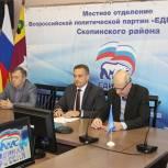 Скопинские партийцы определились с кандидатом на должность главы района