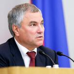 Володин: Госдума готова принять закон об обязательном возведении соцобъектов в новых районах