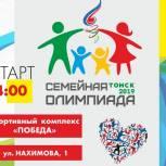 """Городская """"Семейная олимпиада"""" состоится 19 октября"""