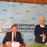 Новую схему предоставления льгот по оплате услуг ЖКХ обсудили в Федерации профсоюзов