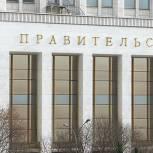 Правительство одобрило изменения в распределении средств на соцразвитие субъектов ДФО