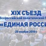 Колымские партийцы изберут делегата на предстоящий Съезд «Единой России»