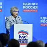 Состоялась XXV Конференция Подмосковного отделения партии «Единая Россия»