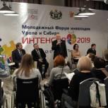 Форум «Интенсив-2019» стал мотивационной площадкой для молодежи с ОВЗ