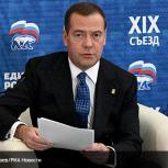 Медведев: Интересы населения должны быть приоритетом в работе партии «Единая Россия»