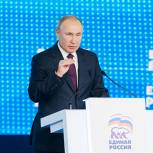 Путин поблагодарил «Единую Россию» за деятельную поддержку и содержательную работу