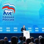 Владимир Путин выступил на XIX Съезде партии «Единая Россия»