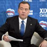 «Единая Россия» должна сохранить политическое лидерство на предстоящих выборах - Медведев
