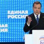 Медведев выступил на XIX Съезде партии «Единая Россия»