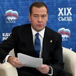 Дмитрий Медведев: «Единая Россия» должна сохранить политическое лидерство на предстоящих выборах