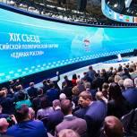 «Единая Россия» провела плановую ротацию в составе Генерального совета Партии