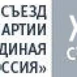 Делегация Кемеровской области приняла участие в работе XIX Съезда «Единой России»