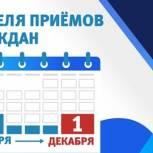 Стартовала Всероссийская Неделя приема граждан