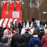 Ступинские партийцы приняли участие в митинге