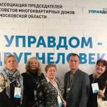 Партийцы Реутова приняли участие в областном форуме «Управдом»
