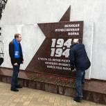 В Лобне партийцы проверили результаты работы по реконструкции памятника в рамках акции «Помним!»