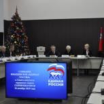 В Солнечногорске состоялось предновогоднее заседание фракции «Единая Россия»