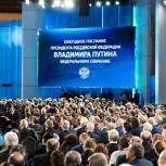 Президент предложил закрепить приоритет Конституции в российском правовом пространстве
