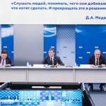 В приемных Председателя «Единой России» откроются центры консультаций по мерам соцподдержки