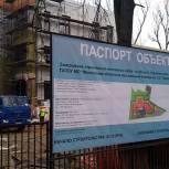 Андрей Воробьев объявил об окончании строительства музыкального колледжа в Пушкинском округе
