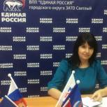 В местной приемной «Единой России» ответили на вопросы жителей ЗАТО Светлый о мерах поддержки семей с детьми