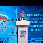 Единогласно: барнаульские единороссы поддержали кандидатуру Вячеслава Франка на должность градоначальника