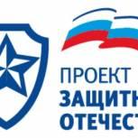 В Уфе пройдет День открытых дверей в рамках проекта «Защитник Отечества»