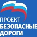 """В рамках реализации  партийного проекта """"Безопасные  дороги"""""""