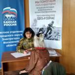 Электрогорские сторонники подвели итоги сбора анкет акции «Судьба солдата» за январь месяц