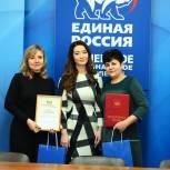 Ольга Швецова вручила благодарственные письма
