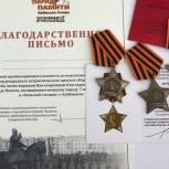 В День защитника Отечества единороссы вручат памятные знаки участникам Парада Памяти