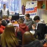 Активисты «Молодой Гвардии» встретились со скейтерами в Щёлкове