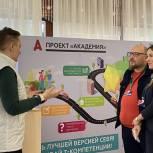 Александр Толмачев: Форум «Я – гражданин Подмосковья» – отличная площадка для обмена опытом и получения знаний
