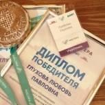 Секретарь первичного отделения Партии из Рыбинскастала финалисткой федерального конкурса«Мастер гостеприимства»