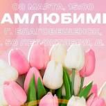 В Благовещенске пройдёт Всероссийская акция #ВамЛюбимые