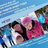 Приглашаем поучаствовать в «Семейной Олимпиаде» жителей Томского района