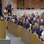 Изменения в Конституцию РФ приняты в третьем чтении
