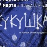 «Ульгэр» покажет новый спектакль по мотивам сказок народов Севера