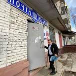 Партийцы Балашихи проверили почтовое отделение в Саввино на доступность для людей с ограниченными возможностями