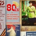 Дети с ОВЗ создали плакат в честь 80-летия окончания советско-финской войны