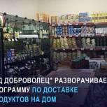 Общественное движение «Доброволец» поддержит севастопольцев в период пандемии коронавируса