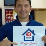 """Анатолий Чиканчи поддержал акцию """"Будь дома"""""""