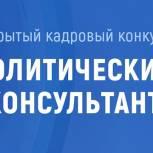 Продлен срок приема заявок на кадровый конкурс «Политический консультант»