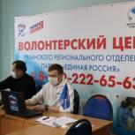 В волонтерский центр жители обращаются с различными просьбами