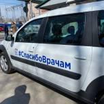 «Единая Россия» передала автомобили больницам, находящимся на передовой борьбы с коронавирусом