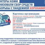 Бизнесмены республики передали на нужды волонтеров Сыктывкара 1000 литров бензина