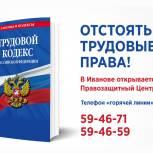 Отстоять трудовые права. В Иванове открывается Правозащитный Центр
