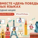 Жители Алтая споют легендарную песню «День Победы» вместе со  всей Россией и гражданами более 60 стран мира