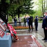 Денис Лебедев возложил цветы к мемориалу в поселке Радужный
